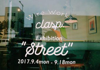 """clasp. ワイヤークラフト""""street""""展スタート!"""